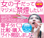女の子のための電子タバコ比較サイト