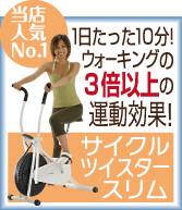 Cycle_twister12